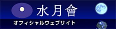 水月会公式のホームページ